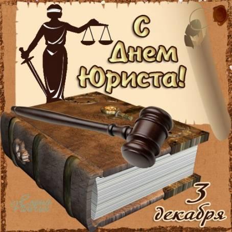 Поздравительная открытка - С Днем юриста!