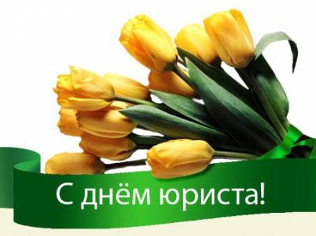 Картинка с цветами - С Днем юриста!