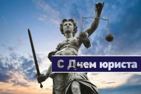 Поздравительная картинка - С Днем юриста