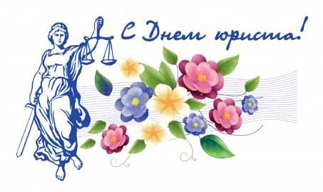 Красивая картинка - С Днем юриста!