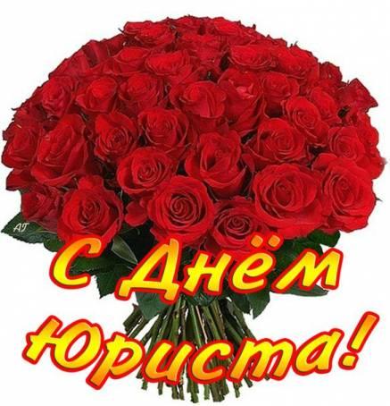 Поздравительная картинка с розами - С Днем юриста!