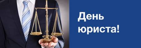 Картинка - День юриста!