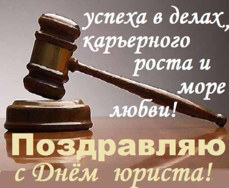 Открытка - Поздравляю с Днем юриста!