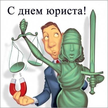 Поздравительная картинка - С Днем юриста!