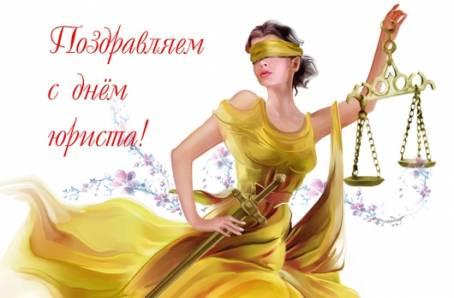 Открытка - Поздравляем с Днем юриста!