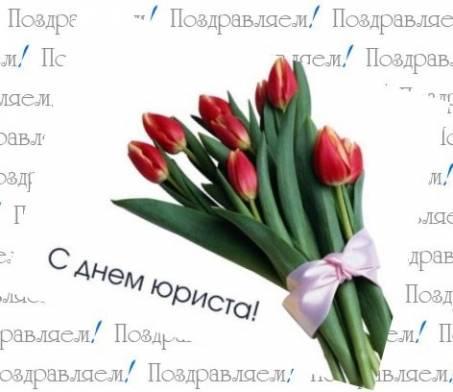 Картинка с тюльпанами - С Днем юриста!