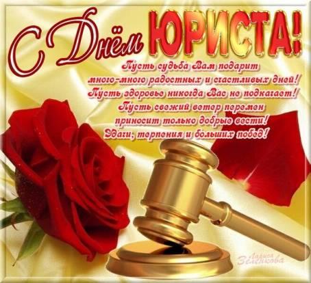 Открытка - С Днем юриста!