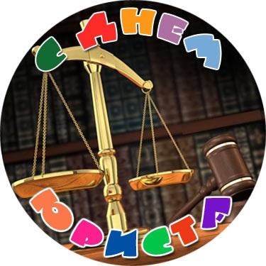 Картинка - С Днем юриста