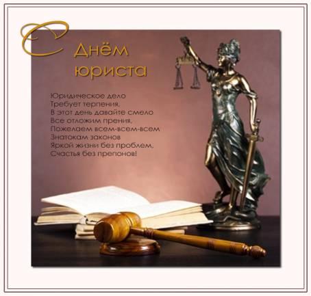 Открытка - С Днем юриста