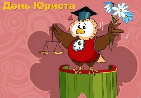 Поздравительная картинка - День юриста