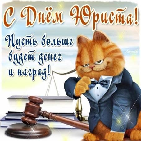 Красивая открытка - С Днем юриста!