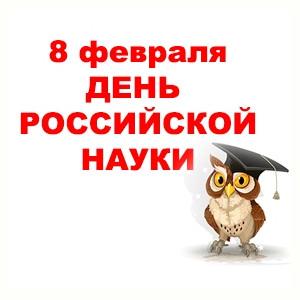 Картинка к 8 февраля - День российской науки