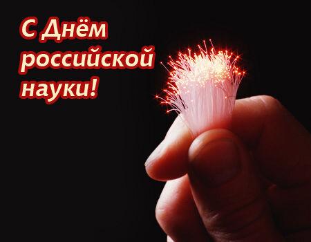 Открытка - С Днем российской науки!