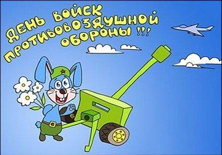Картинка - День войск противовоздушной обороны
