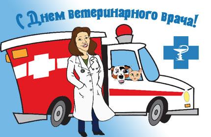 Открытка - С Днем ветеринарного врача!