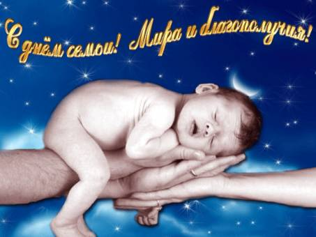 Gif открытка - С днем семьи! Мира и благополучия!