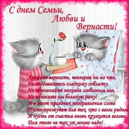 Открытка -  С Днем Семьи, Любви и Верности!