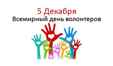 Картинка к 5 декабря - Всемирный день волонтеров