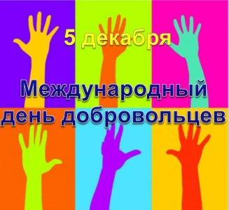 Картинка - Международный день добровольцев
