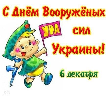 Открытка - С Днем Вооруженных Сил Украины!