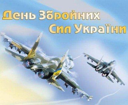 Картинка - День Збройних Сил України