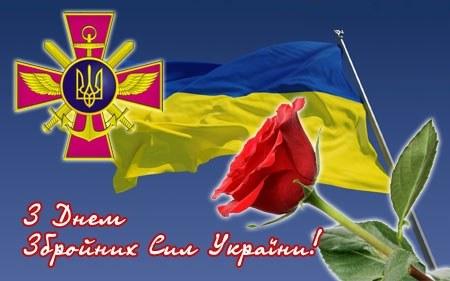 Открытка - З Днем Збройних Сил України!