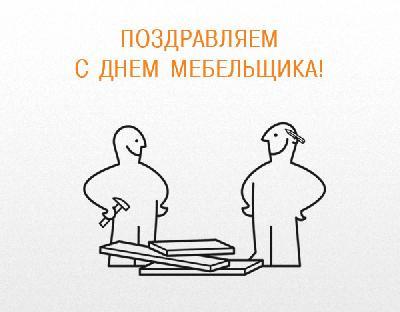 Открытка - Поздравляем с Днем мебельщика!