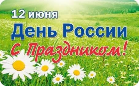12 июня - День России. С праздником!