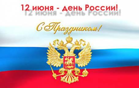 Открытка к 12 июня - День России