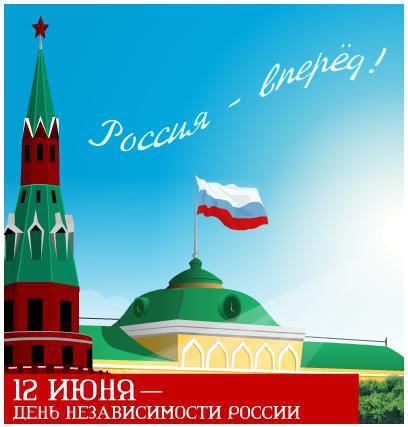 Открытка к 12 июня - День независимости России