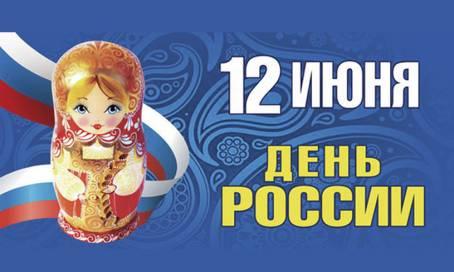 Картинка с матрешкой к 12 июня - День России