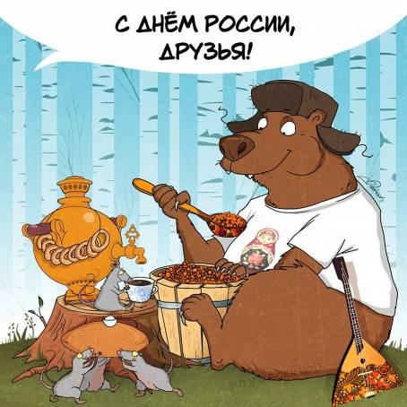 Открытка к 12 июня - С Днем России, друзья!