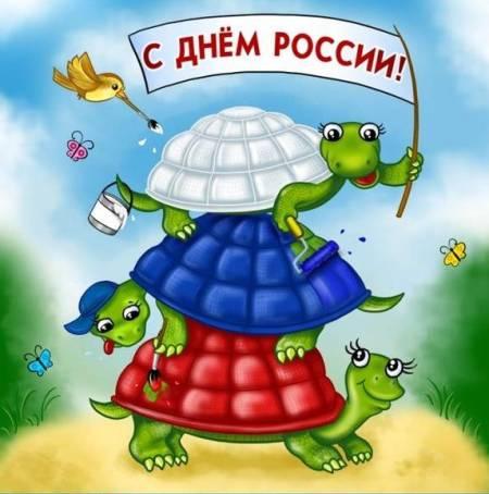 Открытка к 12 июня - С Днем России!