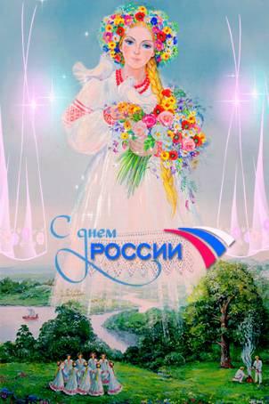 Анимированная картинка к 12 июня - С Днем России!