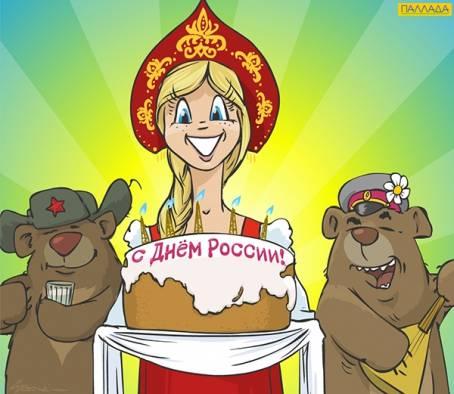 Картинка к 12 июня - С Днем России!