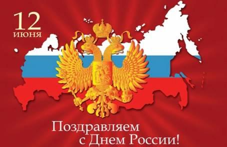 Открытка к 12 июня - Поздравляем с Днем России!