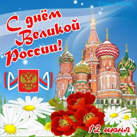 Открытка к 12 июня - С Днем Великой России!
