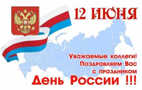 Открытка ко Дню России