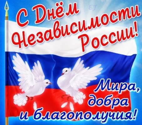 Открытка к 12 июня - С Днем независимости России!