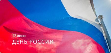 Картинка с флагом к 12 июня - День России