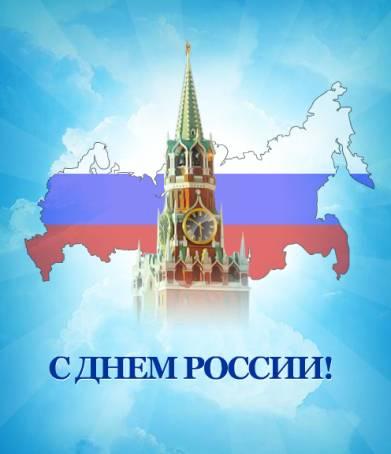 Открытка - С Днем России!