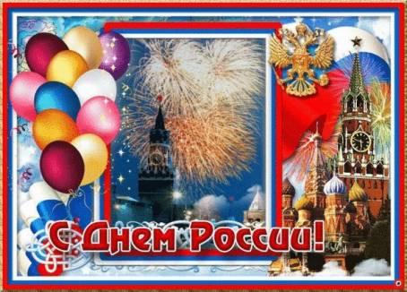 Картинка - С Днем России!