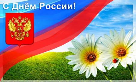 Красивая открытка - С Днем России!