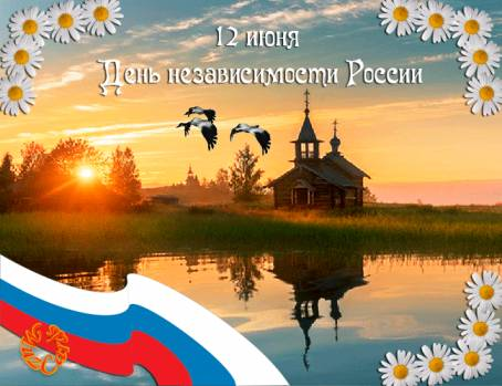 Анимированная картинка ко Дню России