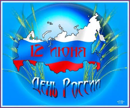 Анимированная открытка ко Дню России