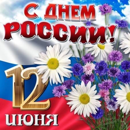 Красивая открытка к 12 июня - С Днем России!