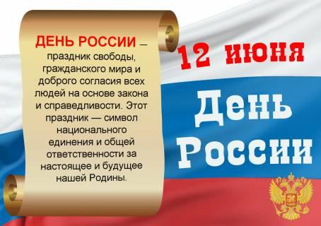 Картинка к 12 июня - День России