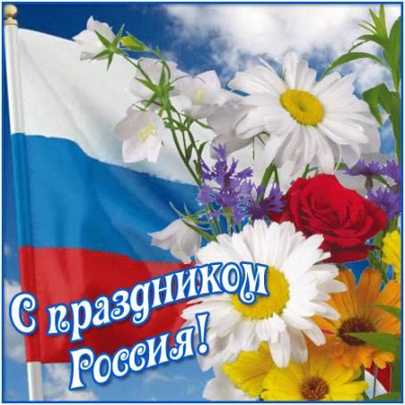 Анимированная открытка - С праздником, Россия!