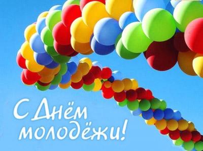 Открытка - С Днем молодежи!