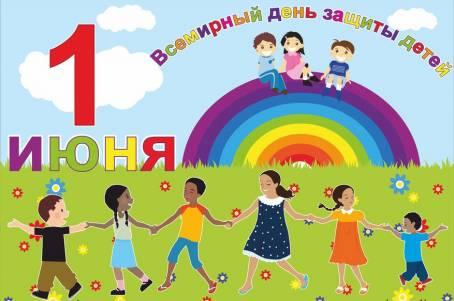 1 июня - Всемирный День защиты детей